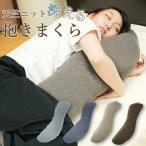 抱き枕 枕 洗える抱きまくら だきまくら 枕 まくら マクラ クッション 妊婦 妊娠中 女性 男性 横向き 横向き寝用 横 夏用 冬用 S字 ブラウン グレー D2120-105