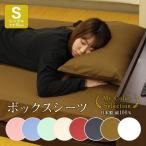 ボックスシーツ シングル 綿 100% 日本製 35cm ベッドカバー ベッドシーツ マットレスカバー 無地