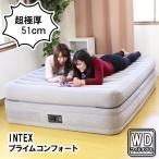 エアーベッド INTEX インテックス  簡易ベッド 電動 内蔵 ワイドダブル エアベッド プライムコンフォート 来客用 普段使い 51cm エアーマットレス 64445