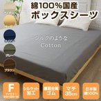 ボックスシーツ ファミリー ファミリーサイズ 日本製 綿100% 240 200 35 ベッドシーツ マットレスカバー ブラウン グレー ベージュ ネイビー アイボリー