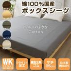ボックスシーツ ワイドキング サイズ 日本製 綿100% ベッドシーツ ベットシーツ マットレスカバー ブラウン グレー ベージュ ネイビー アイボリー
