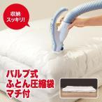 布団圧縮袋 ふとん圧縮袋 マチ付 バルブ式 日本製 布団圧縮 ふとん圧縮 布団収納袋 ふとん収納袋 布団収納 ふとん収納 布団 ふとん 3263