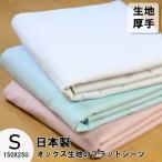 フラットシーツ シングル シングルロング 綿 日本製 綿100% 厚手 厚地 オックス 敷布団 白 ブルー ピンク 4809
