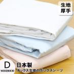 ベッドシーツ ボックスシーツ ダブルサイズ 綿100% 日本製 オックス生地 ダブルベッド用シーツ マットレスカバー 厚手 厚地 140227