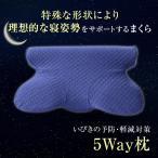 枕 いびき防止 いびき 対策 改善 いびき防止枕 5way 安眠 快眠枕 横向き 横寝 肩こり 14-265の画像