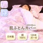 肌ふとんカバー ガーゼ シングル 日本製 綿100% 肌掛け布団カバー 肌掛けカバー 柄 花柄 ブルー ピンク 8400-221