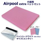 洗える ペットマット エアープールex 高反発 介護マット ペット 犬用 猫用 洗える マット 日本製