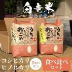 食べ比べセット 4キロ(2キロ×2袋) コシヒカリ ヒノヒカリ 29年度産 白竜米 広島県三原市大和町産 注文後に精米