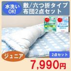 子供用寝具 布団セット ベット用 組布団 洗える キュート 2点セット ジュニア
