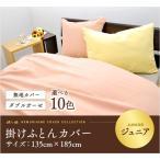 子供用寝具 掛布団カバー ダブルガーゼ ジュニア 135cm×185cm