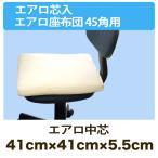 クッション 座布団 41cm×41cm 正方形 東洋紡 ブレスエアー芯 40mm + ポリエステル芯
