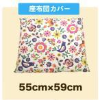 座布団 座布団カバー 銘仙判 55×59cm ファスナー付 カーニバル 綿100%