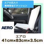 自動車 シート クッション 背当て付 パラレーヴTM 中芯 20mm 41×83cm 日本製 カー用品