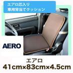 自動車 シート クッション ダブルラッセル織 背当て付 パラレーヴTM 中芯 20mm 41×83cm ダブルラッセル織 日本製 カー用品