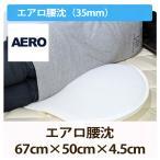 腰枕 洗える 東洋紡 ブレスエアー 高反発 腰マット 67×50×4.5cm 日本製 ソフトタイプ35mm