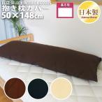 眠り姫 メール便 ロング クッションカバー 無地 オックス 50×150cm シンプル 綿100% 日本製 抱き枕カバー 単品 インテリア 洗濯可