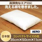 抗菌 防臭 防ダニ 加工 洗える綿入 枕 35×50cm ブレスエアー(R) 中芯入 日本製