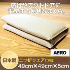 座布団にもなる便利枕 アウトドア用 約 49×49cm 東洋紡の三次元スプリング構造体 ブレスエアー(R)(BREATHAIR)使用 洗える枕