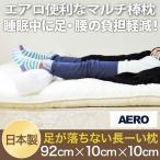 ブレスエアー(R)芯入 ストレッチ ポール 便利棒枕 腰枕 足枕 90×10×10cm 日本製