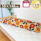 眠り姫 メール便 ロング クッションカバー マリー かわいい 50×150cm 花柄 綿100% 日本製 抱き枕カバー 単品 インテリア 洗濯可