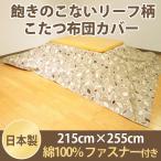 家電 こたつ こたつカバー ナチュラルリーフ 長方形 大判用 215×255cm 日本製 オックス 綿100% ファスナー付 こたつカバー こたつ布団 カバー