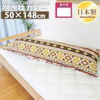 眠り姫 メール便 ロング クッションカバー キリム 北欧 50×150cm  綿100% 日本製 抱き枕カバー 単品 インテリア 洗濯可