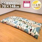 家具 インテリア 座布団カバー 長座布団 ごろ寝 ベア 70×150cm 日本製 ファスナー オックス 生地 綿100% 洗濯可 メール便