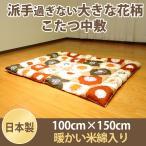 こたつ中敷布団 フラワーマーチ 花柄 長方形 100×150cm ベージュ レトロ 敷 ふとん こたつ ラグ 日本製