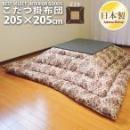 眠り姫 こたつ 掛布団 ゴブラン 205×205cm 大判 正方形 ナチュラル アンティーク 綿100% 日本製 こたつ布団 単品