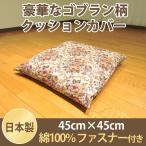クッションカバー 座布団カバー ゴブラン アンティーク風 45×45cm クッション 座布団 日本製 洗濯可 メール便