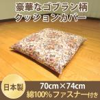 クッションカバー 座布団カバー ゴブラン アンティーク風 70×74cm 大判 クッション 座布団 日本製 洗濯可 メール便