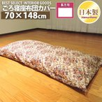 ごろ寝カバー 長座布団カバー ゴブラン アンティーク風 70×150cm クッション 座布団 日本製 洗濯可 メール便