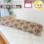 眠り姫 メール便 ロング クッションカバー ゴブラン ナチュラル 50×150cm レトロ 綿100% 日本製 抱き枕カバー 単品 インテリア 洗濯可