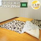 眠り姫 上掛けカバー マルチカバー モダンリーフ 215×295cm 超大判 長方形 綿100% オックス ナチュラル 日本製 こたつ布団 カバー インテリア 洗濯可