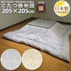 眠り姫 洗える こたつ 掛布団 ロザリー 205×205cm 大判 正方形 ナチュラル アンティーク 綿100% 日本製 こたつ布団 単品