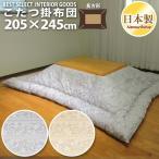 眠り姫 洗える こたつ 掛布団 ロザリー 205×245cm 大判 長方形 ナチュラル アンティーク 綿100% 日本製 こたつ布団 単品