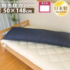 眠り姫 ロング クッションカバー カジュアルな デニム調 50×150cm  撥水加工 日本製 抱き枕カバー 単品 インテリア 洗濯可