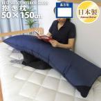 眠り姫 洗える クッション ロング 抱き枕 デニム カジュアル 50×150cm 撥水 無地 インテリア 雑貨 日本製 単品