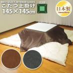 眠り姫 上掛けカバー マルチカバー レザー調 145×145cm 正方形 無地 カジュアル 日本製 こたつ布団 カバー インテリア 洗濯可