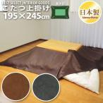眠り姫 上掛けカバー マルチカバー レザー調 195×245cm 長方形 無地 カジュアル 日本製 こたつ布団 カバー インテリア 洗濯可