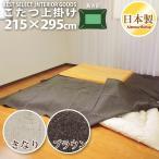 眠り姫 上掛けカバー マルチカバー ツイード調 215×295cm 超大判 長方形 綿100% 無地 カジュアル 日本製 こたつ布団 カバー インテリア 洗濯可