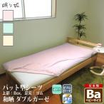 パット型 敷き布団シーツ ダブルガーゼ ベビー 和晒 無地 綿100% 柔らかい 二重ガーゼ カバー 敷パッド 寝具 日本製