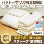 布団セット シングルロング 羽毛布団 ブレスエアー(R)芯入軽量敷布団 選べる枕 3点セット