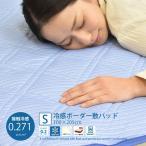 敷きパッド シングル 冷感  夏 冷感ボーダー敷きパッド 100×205cm  ベッドパッド ベッドパット ベッドシーツ パットシーツ
