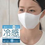 冷感マスク 夏用マスク 冷感 洗える 12枚組 送料無料 即納 接触冷感 ウレタンマスク 洗えるマスク 立体 3D 冷感 マスク夏用 大人 大人用 飛沫 花粉