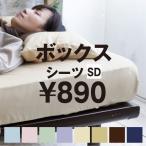 ボックスシーツ セミダブルサイズ 120×200×30cm・BXS3120