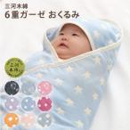 三河木綿 6重ガーゼ おくるみ CC ガーゼケット 赤ちゃん毛布 ガーゼ コットン  フード付き 国産 日本製 かわいい 出産 赤ちゃん ベビー 新生児 出産