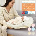 抱っこふとん 二重ガーゼカバーセット 二重ガーゼ カバー  カバー  約41×70cm 日本製 ガーゼ カバー 赤ちゃん 出産準備 寝具 寝かしつけ 布団 背中スイッチ