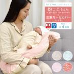 抱っこふとん 三重ガーゼカバーセット ベビー  カバー  日本製 ガーゼ カバー 赤ちゃん 出産準備 寝具 寝かしつけ 布団 背中スイッチ