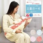 ベビー 抱っこふとん 三重ガーゼカバー  カバー  約43×70cm 日本製 ガーゼ カバー 赤ちゃん 出産準備 寝具 寝かしつけ 布団 背中スイッチ